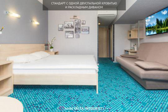 Стандарт улучшенный с двуспальной кроватью и диваном (YALTA INTOURIST)